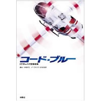 コード・ブルー〜ドクターヘリ救急救命〜の原作