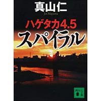 スパイラル〜町工場の奇跡〜の原作