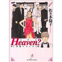Heaven?〜ご苦楽レストラン〜の原作