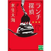 ランチ合コン探偵〜恋とグルメと謎解きと〜の原作