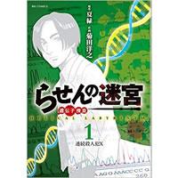 らせんの迷宮〜DNA科学捜査〜の原作