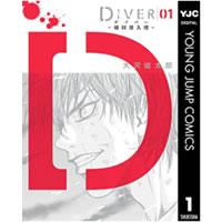 DIVER-特殊潜入班-