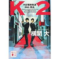 キワドい2人-K2-の原作