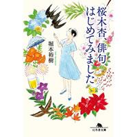 あんのリリック -桜木杏、俳句はじめてみました-の原作